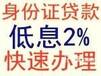 徐东个人无抵押贷款