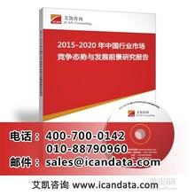 2015-2020年健身器材行业前景预测与战略咨询报告