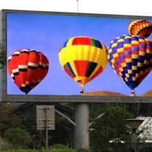 山东滕州LED显示屏专业生产彩色大屏幕LED图片