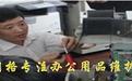 平谷彩色打印机租赁/彩色复印机出租