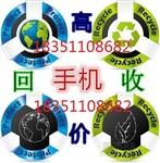 苏州手机回收红庄二手手机上门回收吴中区苹果手机收购图片