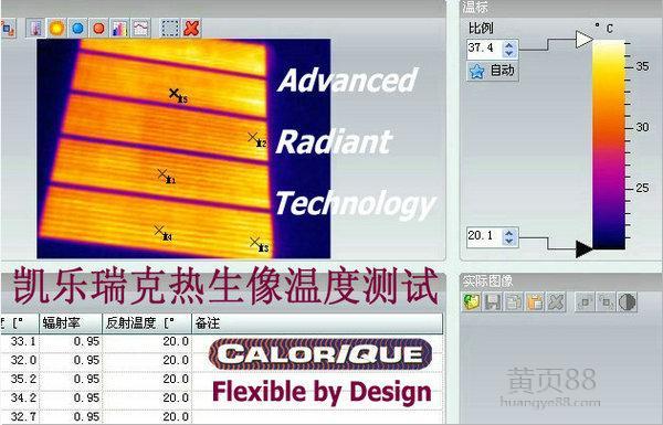 河南电热膜_低温红外辐射电热膜_凯乐瑞克行业创始人