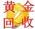 北京菜百黄金黄金回收不二之选