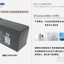 松下蓄电池批发/松下蓄电池LC-WTP127R2铅酸蓄电池报价