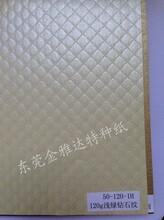 云彩纹压纹纸东莞市金雅达特种纸有限公司
