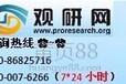 中国塑料加工市场动向调研及发展动向预测报告(2015-2020)