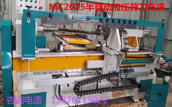 MC2035半自动液压式背刀车床