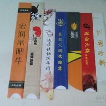 陕西铜版纸筷套免费设计专业定做