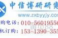 中国冷冻设备制造行业投资分析及未来发展趋势预测报告2015-2020年