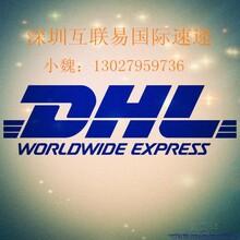 供应深圳DHL国际快递一级代理折扣价