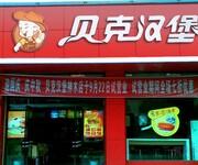 麦香基西式快餐加盟图片
