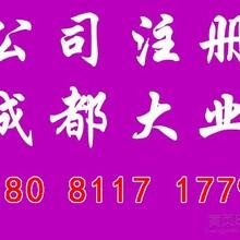 成都锦江区代办公司注册的代理费好多钱