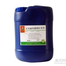 不含剧毒物质功能性碱铜镀液图片