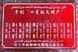 沖壓標牌廠家定做十星級黨員戶沖壓標牌磨光門牌制作