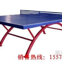 室外乒乓球台批发,乒乓球台最低多少钱图片
