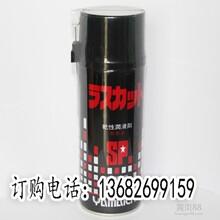 山一化学干性润滑剂RUST-CUTSP顶针油原装供应