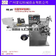 DPT130泡罩包装机食品包装机图片