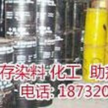 求购杭州绍兴嘉兴库存废旧染料颜料助剂