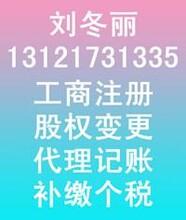 北京公司代理记账、注册变更、一般纳税人申请、验资开户审计