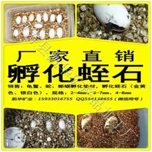 供应凯华龟鳖卵保温育苗用孵化蛭石图片