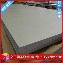 推荐304不锈钢板304不锈钢中厚板:❶❸❻❺❻❶❽❾❾❶❻,提供质保书,新年有礼