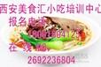 安康锅巴米饭技术培训学习专业陕西小吃快餐面食做法