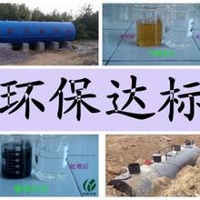 生猪屠宰一体化污水处理设备