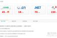 com域名注册45一年/cn域名注册18一年,提供域名证书,正规域名商