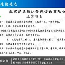 北京建德通达管理咨询有限公司专业建筑资质服务