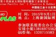第14届(2015年)上海亚太橡塑展