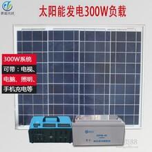 供应离网型太阳能发电机组300W负载高频家用简易光伏发电机组