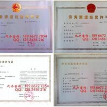 最新陕西省咸阳市劳务派遣经营许可证在哪里办理?有什么要求?