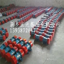 覆盖市场最大的电机厂家萍乡宏达震动电机厂唐山市振动电机