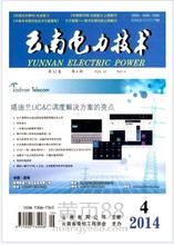 双月刊·电力类·《云南电力技术》期刊