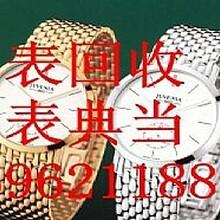 苏州奢饰品回收苏州名表回收苏州名包回收