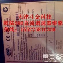 天津北京欧陆590直流调速器快修中心欧陆590+380A维修案例专业维修欧陆直流调速器590系列590+、590C、591C、590P、591P、514C、512C等系列维修服务