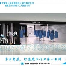 安徽卓云商业展柜设计制作有限公司