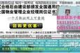 上海长宁物业经理人上岗证如何报名需要哪些条件