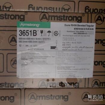 阿姆斯壮3651B矿棉板雅顿喷砂面600x600x16切角跌级吸音板