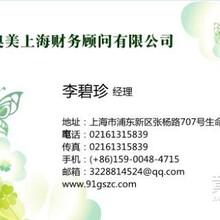 怎么在上海注册网络科技公司