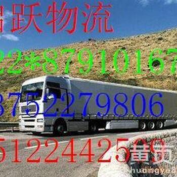 承接天津到右玉县长途搬家公司,配货站,直达托运