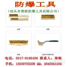 防爆刷、防爆丝刷、防爆扳刷、高档铜丝刷
