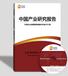 2015-2020年中国绝缘子行业发展现状与投资分析报告