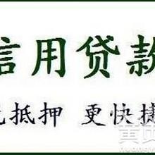 黄石港信用贷款黄石贷款公司