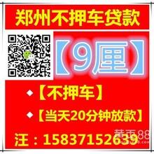 郑州按揭车不压车贷款图片