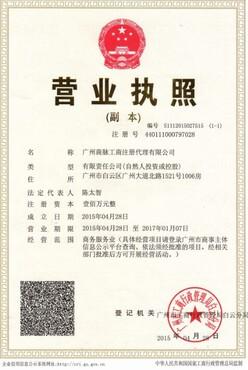 【广州注册公司地址挂靠所需资料_工商注册报