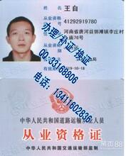 阳江中山货运从业资格证哪里可以换证