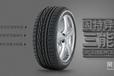 云南昆明轮胎固特异轮胎轮胎批发零售优质服务