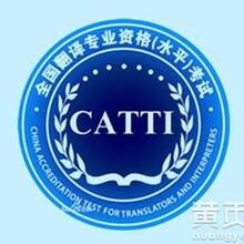 西安人事部CATTI笔译课程
