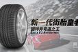 昆明轮胎固特异轮胎更换哪家比较好